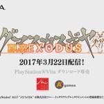 PS Vita『ダマスカスギヤ 西京EXODUS』紹介映像が公開!
