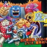 iOS/Android『魔界村モバイル』配信開始!3月17日16:59まで66%OFFセールが実施