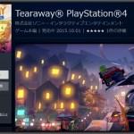 【PS Plus】フリープレイに『Tearaway PS4』が追加!