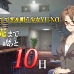 PS4/Vita『この世の果てで恋を唄う少女YU-NO』11日間連続カウントダウンムービーの公開が開始!