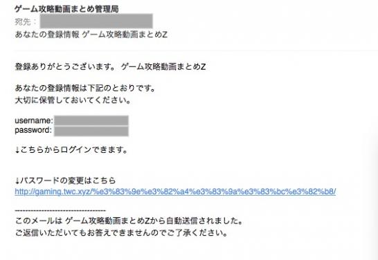登録方法/登録完了通知