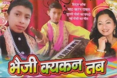 Bheji ki barat-New Garhwali song 2016