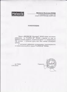 MELEXIS BULGARIA LTD.