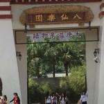 2014台北ゲイパレード