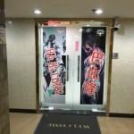 移転して営業再開しています 深圳(シンセン、深セン、Shenzhen)の新しいゲイサウナ 深圳巴比隆健身会所(バビロン)