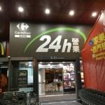 24時間営業のスーパー カルフール@西門町