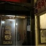 ソウルの文化サウナ 2018年8月22日追記
