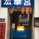 台中の太めが多いゲイサウナ 宏華宮三温暖