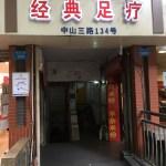 2017年9月 中国五日目 重慶より帰国 衝撃の股開きパンツ