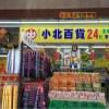 台北のゲイサウナ AINIKIに行く時にオススメのお店 小北百貨
