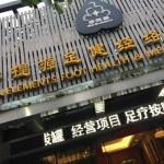 中国 深圳(深セン)のゲイ向けマッサージを提供しているマッサージ屋 ZEN ELEMENTS FOOT HEALTH&MRIDANS CENTER