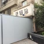 中国 上海から行ける杭州のゲイサウナ情報