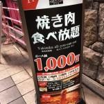 大阪 堂山にあるコスパ最強のオススメ焼肉屋さん