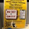 台湾に旅行して感じた新型コロナウィルスへの対策への本気度