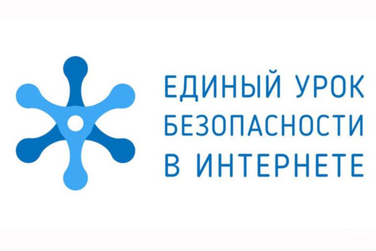 30 октября в российских школах пройдет Единый урок безопасности в сети Интернет