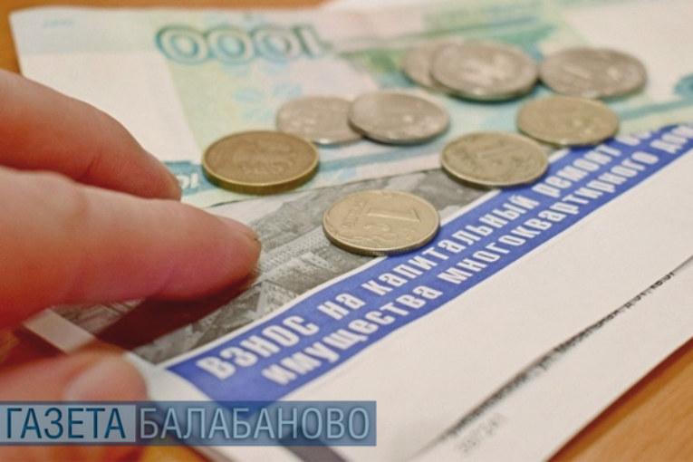 В Калужской области собираемость взносов в фонд капитального ремонта в 2018 году составила 96 процентов