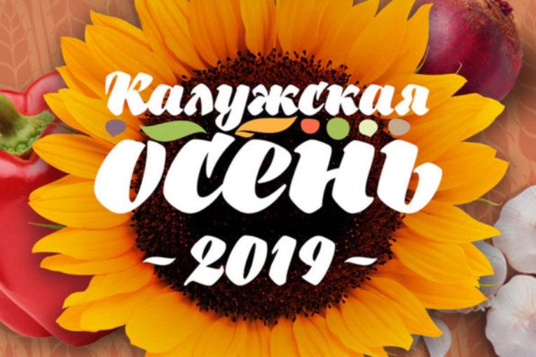 В Калужской области в обновленном формате пройдЁт  региональная выставка-ярмарка «Калужская осень – 2019»