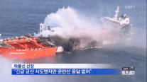 Maritime Maisie Chemical Tanker In Danger of Breaking Up