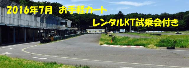 7月24日(日)開催のお手軽カートは、レンタルKT試乗会も予定してます