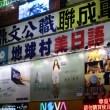 台北駅前の秋葉原がある電脳ビルNOVAを紹介! (1)