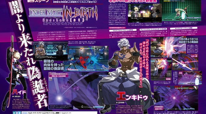 Anunciado 'Under Night In-Birth Exe:Late[st]' para PS4, PS3, y PS Vita