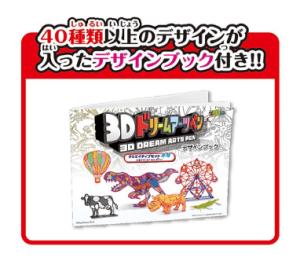 3Dドリームアーツペン-クリエイティブセットNeo8本ペン