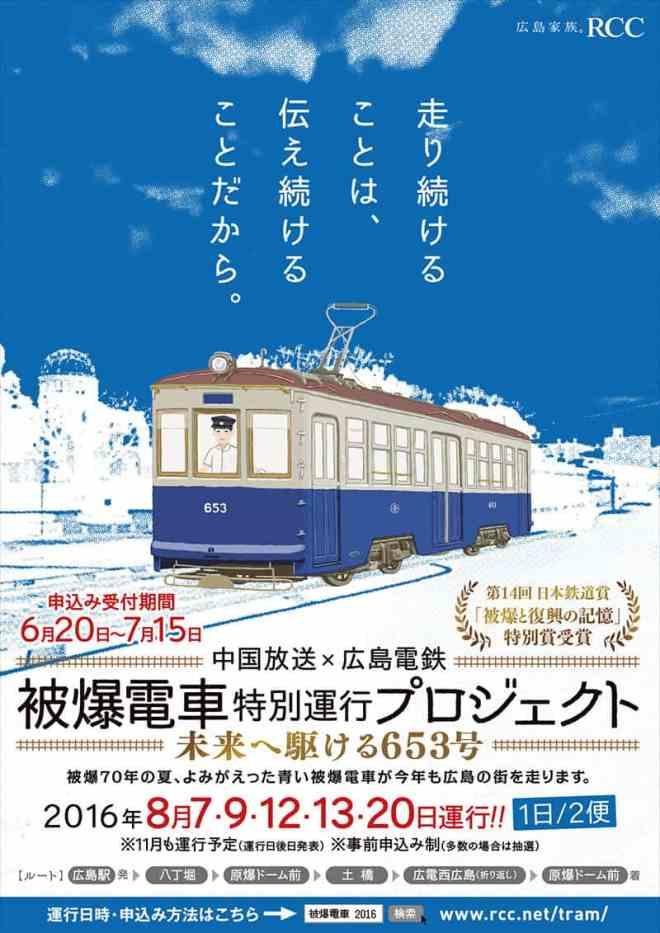 abomed tram poster 2016