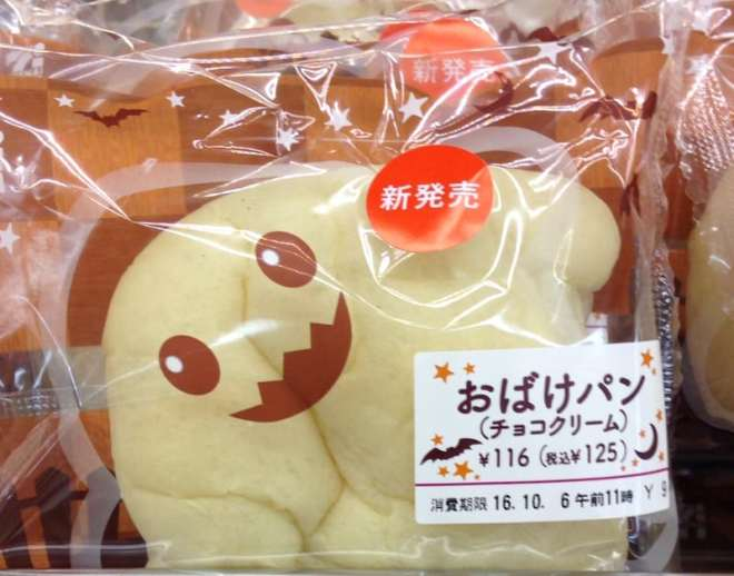 7-11 Halloween Ghost Bread