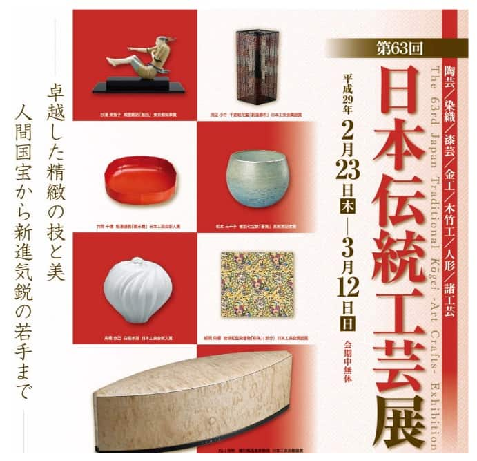 63rd Japan Traditional Kogei - Art Crafts - Exhibition at Hiroshima Prefectural Art Museum