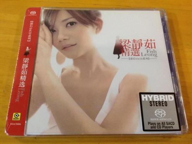 梁靜茹 (Fish Leong) – 梁靜茹精選 (2006) SACD ISO