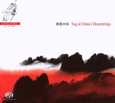 弹拨中国 – Tug at China's Heartstrings (2007) SACD DFF