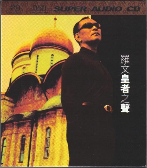 羅文 (Roman Tam) – 皇者之聲 (2001) SACD ISO