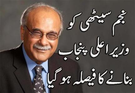Najam Sethi becomes Chief Minister