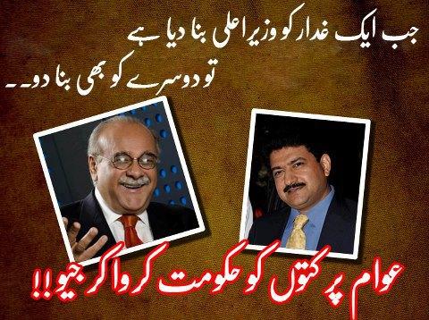 Najam Sethi - Ghaddar Kutta