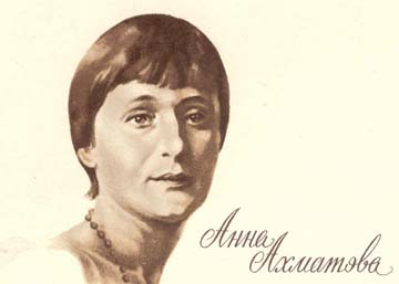 Анны Андреевны Ахматовой