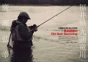 18-24廣瀬/九頭竜川-1
