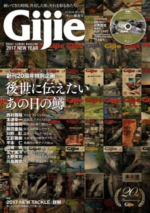 Gijie2017新春号 創刊20周年
