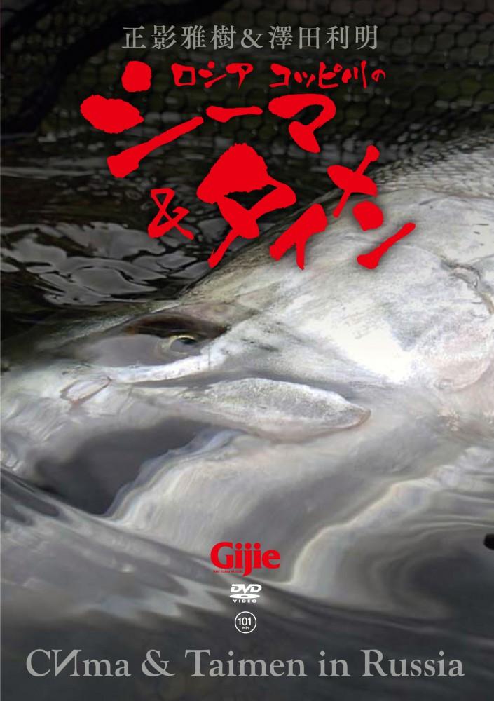 正影雅樹&澤田利明 ロシア コッピ川のシーマ&タイメン 2/28発売