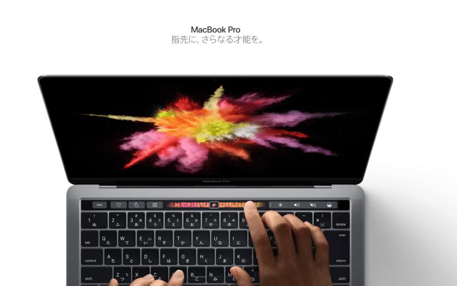 ついに発表!新型MacBook Pro!