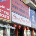 Where to Find Asian Ingredients in Dubai - Part I