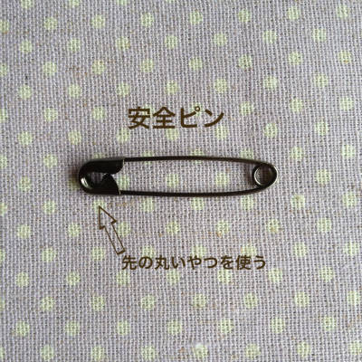 ゴム紐通しのコツ 安全ピン