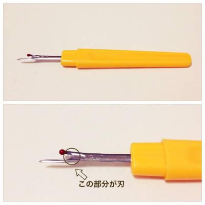 縫った糸目をほどく道具 リッパー