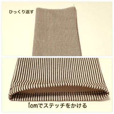 縫い代1㎝で袋口を始末