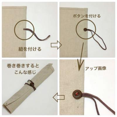 紐とボタンを縫いつける