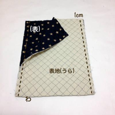 表地を中表に合わせて端を縫う