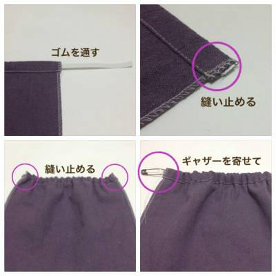 ゴムを通して縫い止める