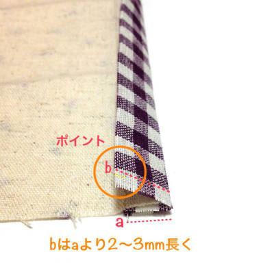 縫い代を折る