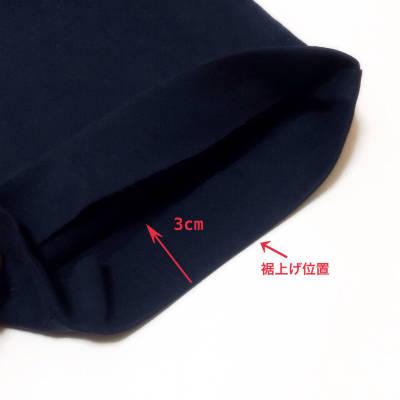 縫い代を曲げる