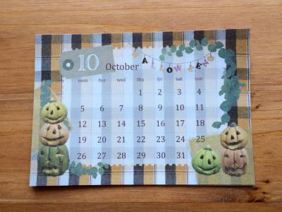 calendar2015 10月