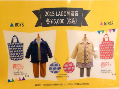 LAGOM2015福袋